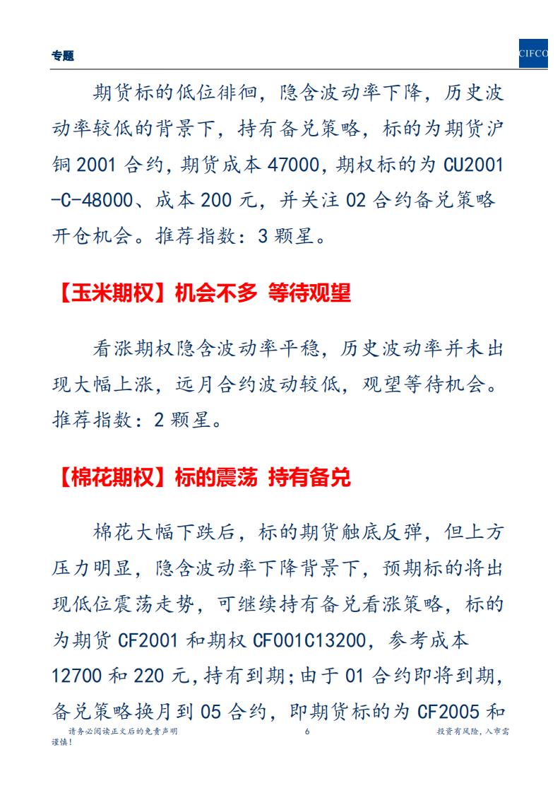 20191201周度策略(2)(1)(1)_05.png