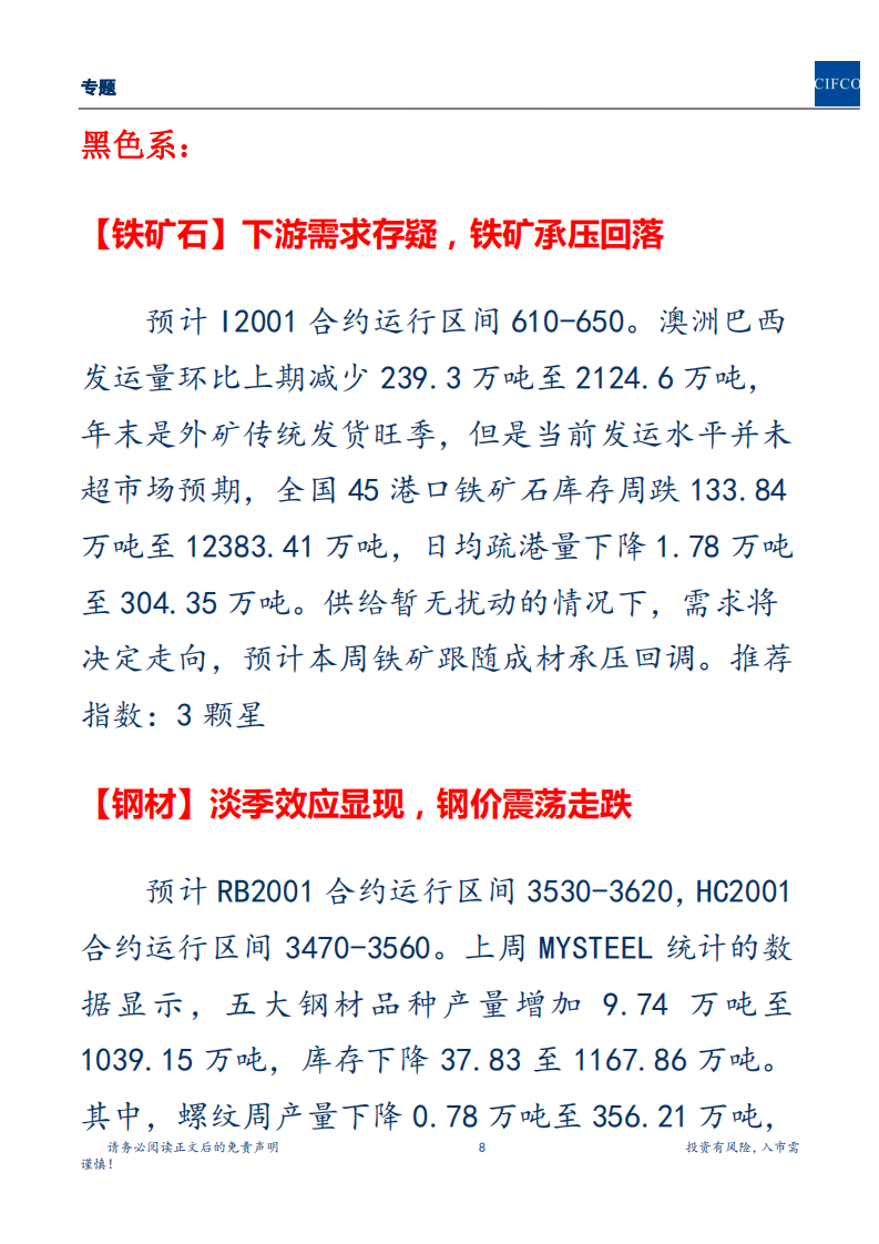 20191201周度策略(2)(1)(1)_07.png