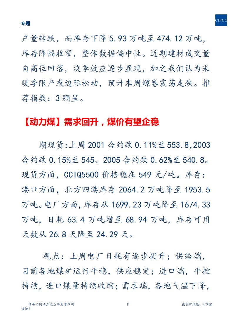 20191201周度策略(2)(1)(1)_08.png