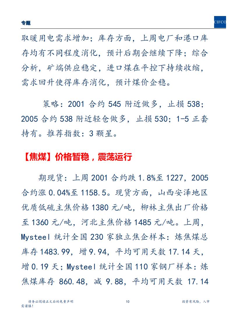 20191201周度策略(2)(1)(1)_09.png