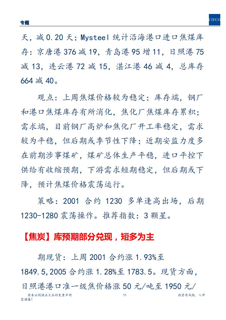 20191201周度策略(2)(1)(1)_10.png