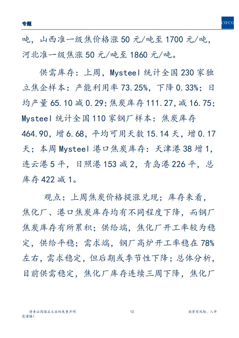 20191201周度策略(2)(1)(1)_11.png