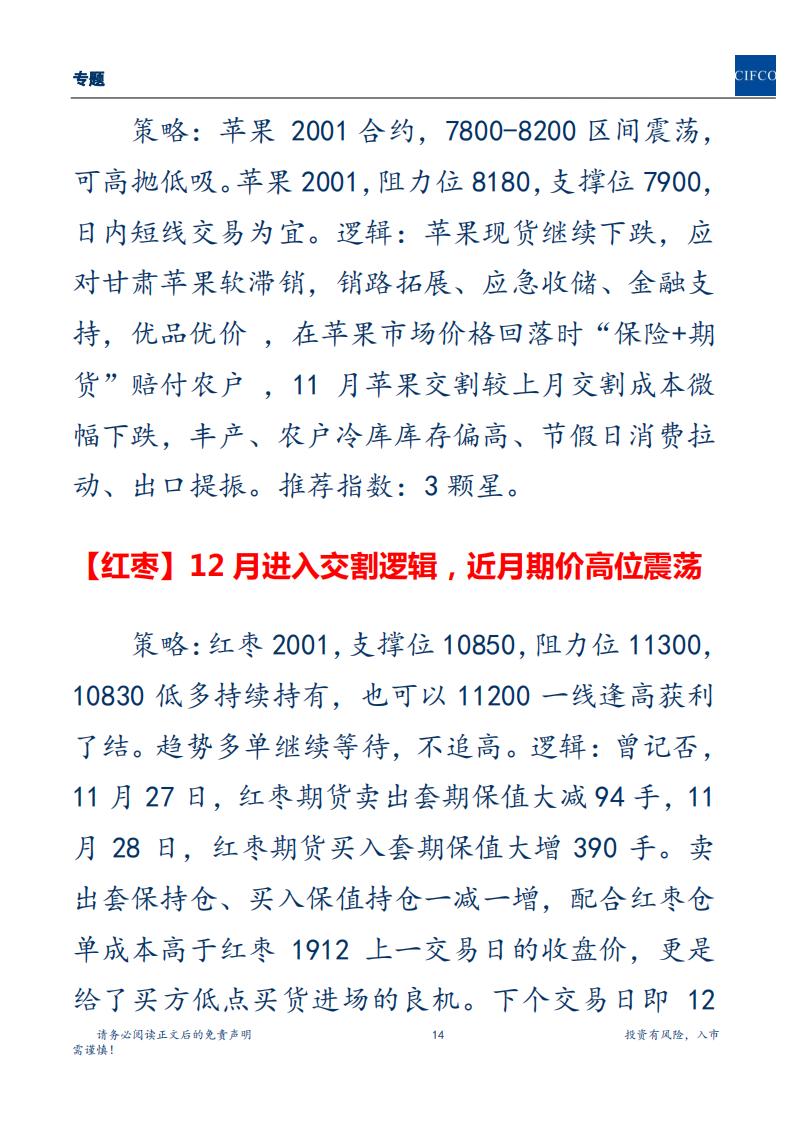 20191201周度策略(2)(1)(1)_13.png