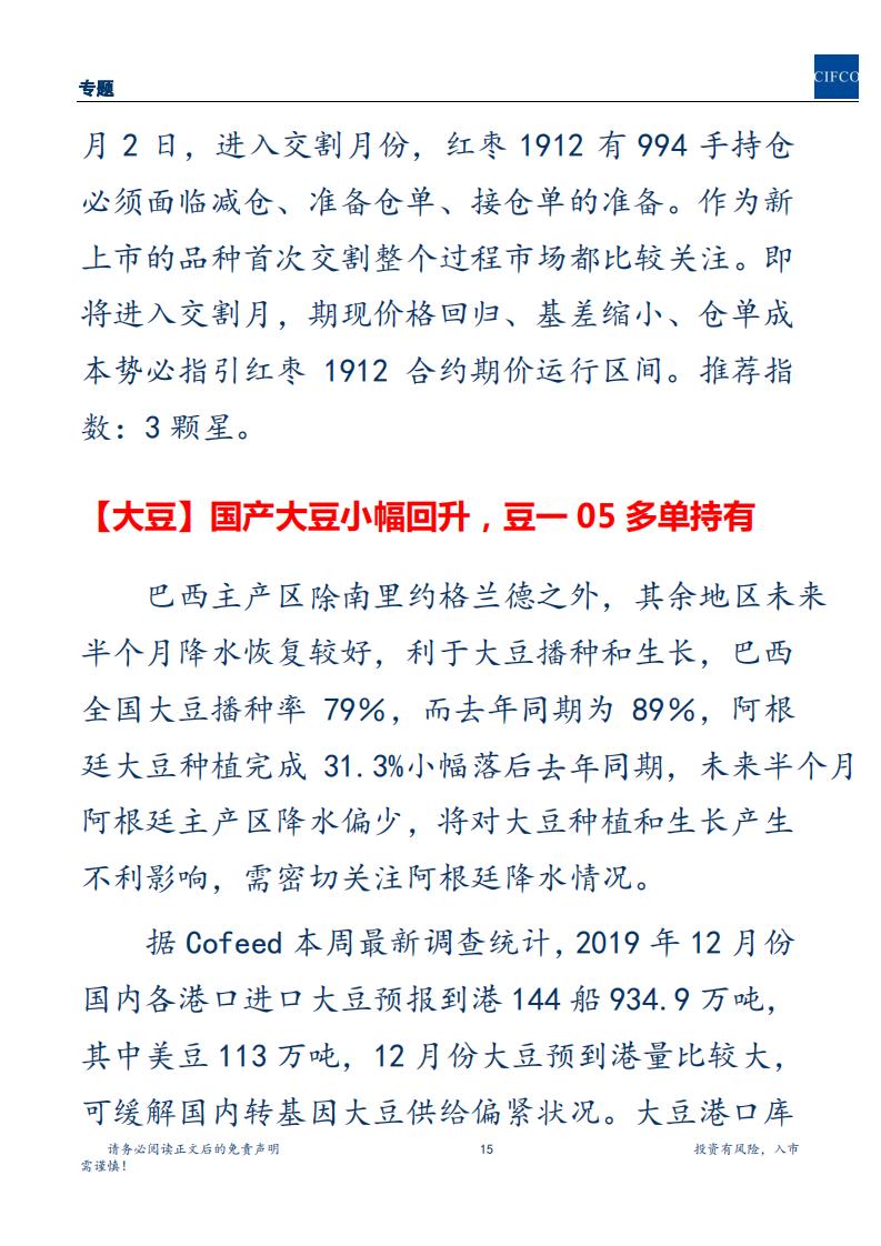 20191201周度策略(2)(1)(1)_14.png