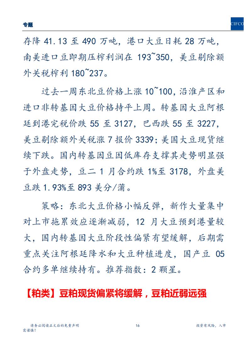 20191201周度策略(2)(1)(1)_15.png