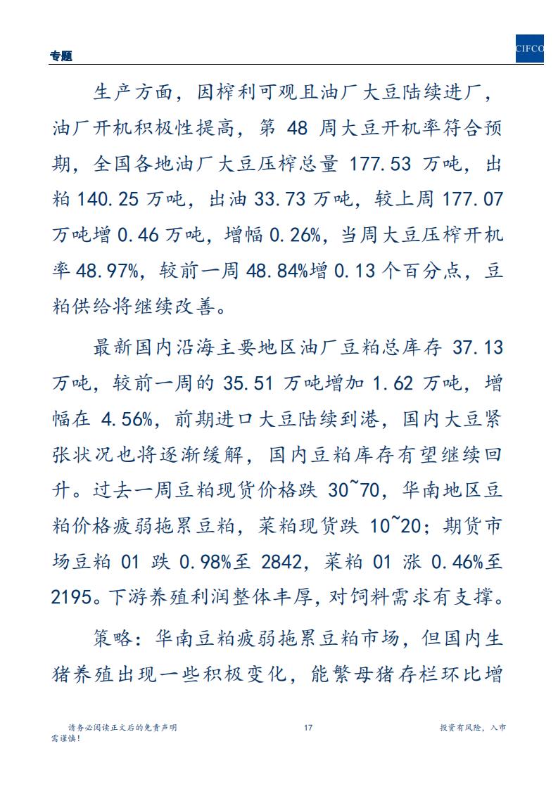 20191201周度策略(2)(1)(1)_16.png