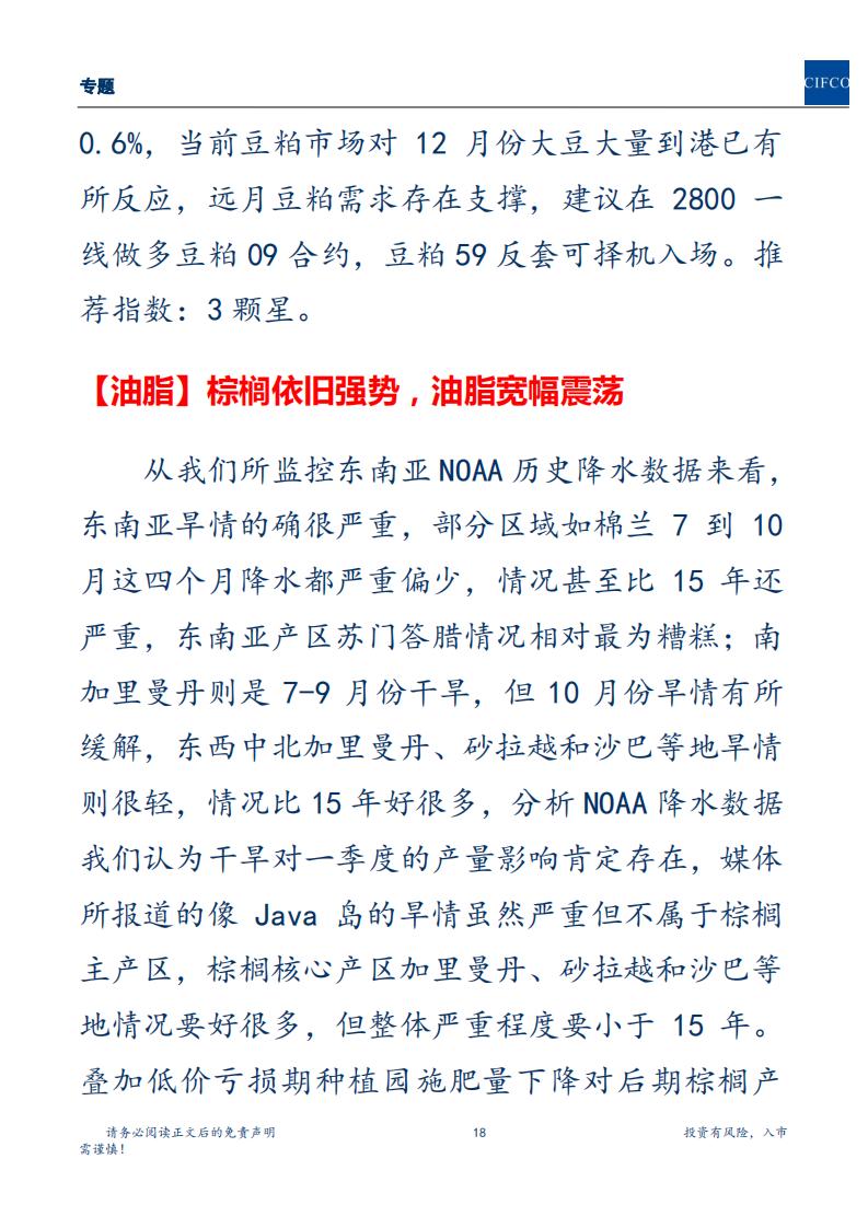 20191201周度策略(2)(1)(1)_17.png