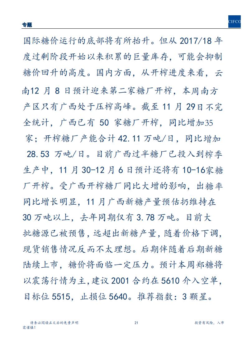 20191201周度策略(2)(1)(1)_20.png