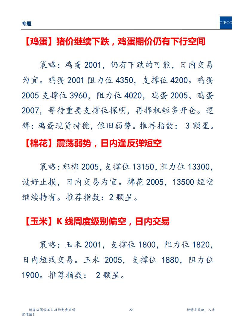 20191201周度策略(2)(1)(1)_21.png