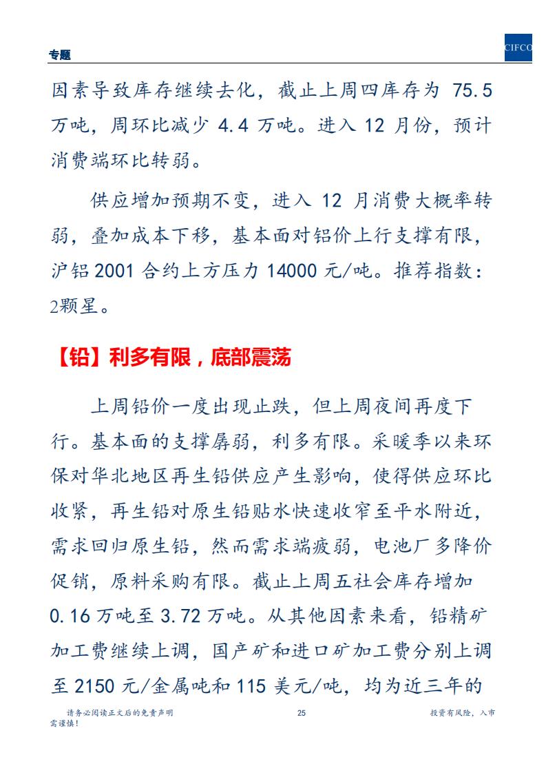 20191201周度策略(2)(1)(1)_24.png