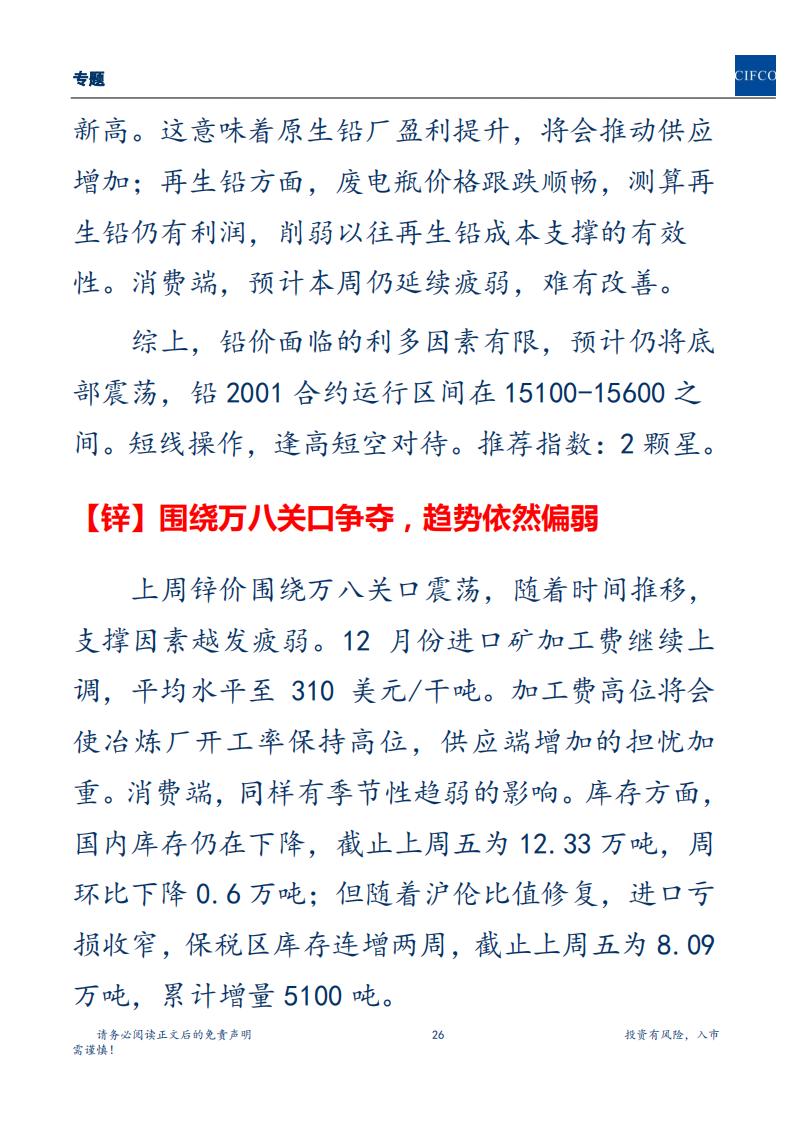 20191201周度策略(2)(1)(1)_25.png
