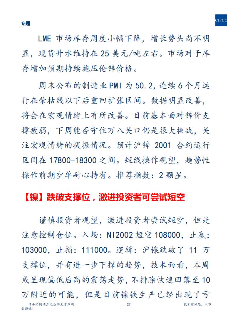 20191201周度策略(2)(1)(1)_26.png