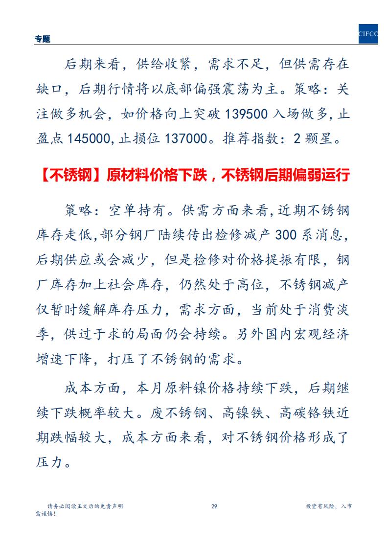 20191201周度策略(2)(1)(1)_28.png