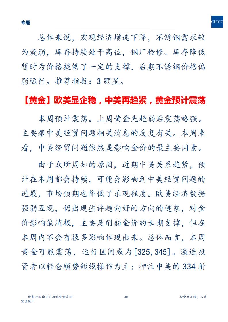 20191201周度策略(2)(1)(1)_29.png
