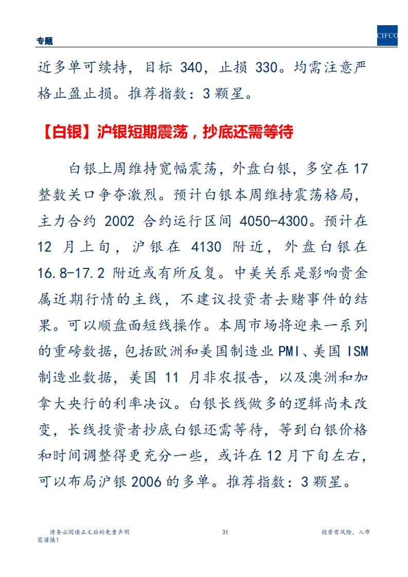 20191201周度策略(2)(1)(1)_30.png