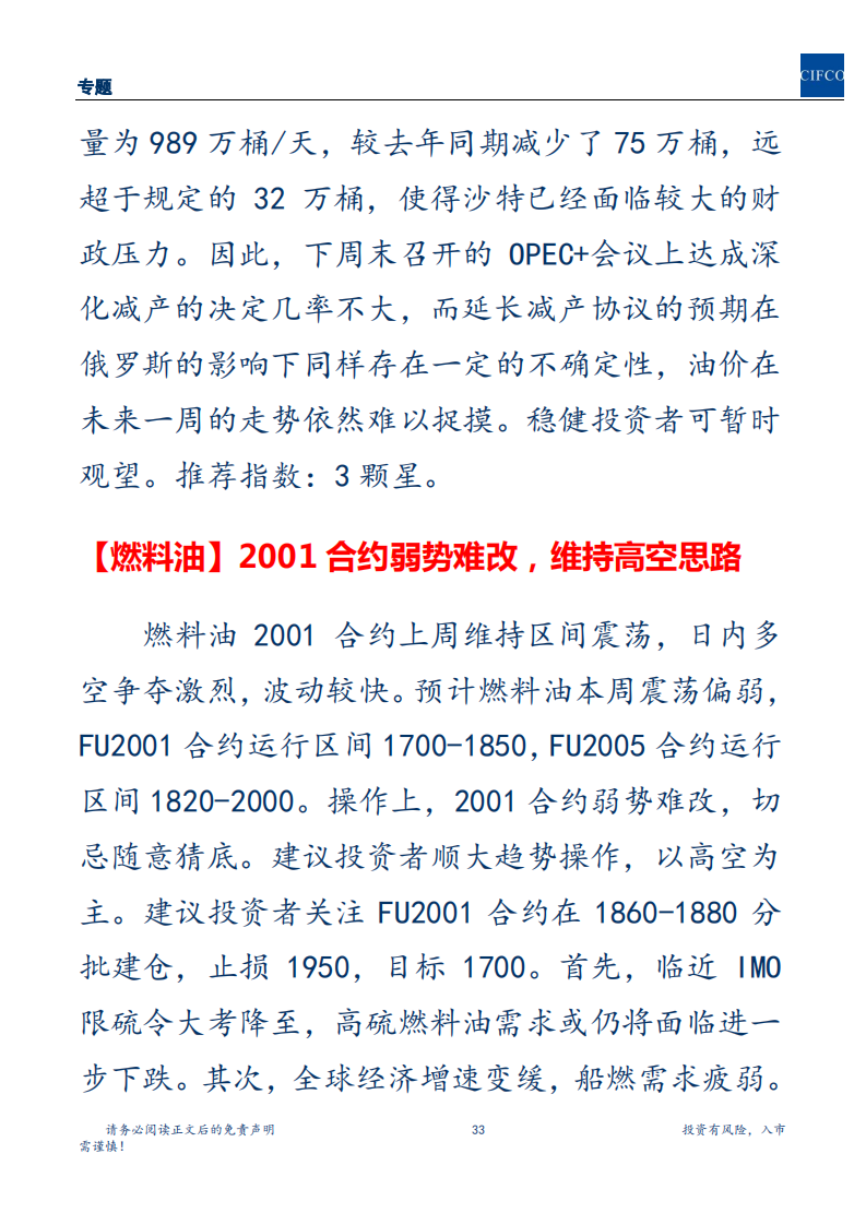 20191201周度策略(2)(1)(1)_32.png