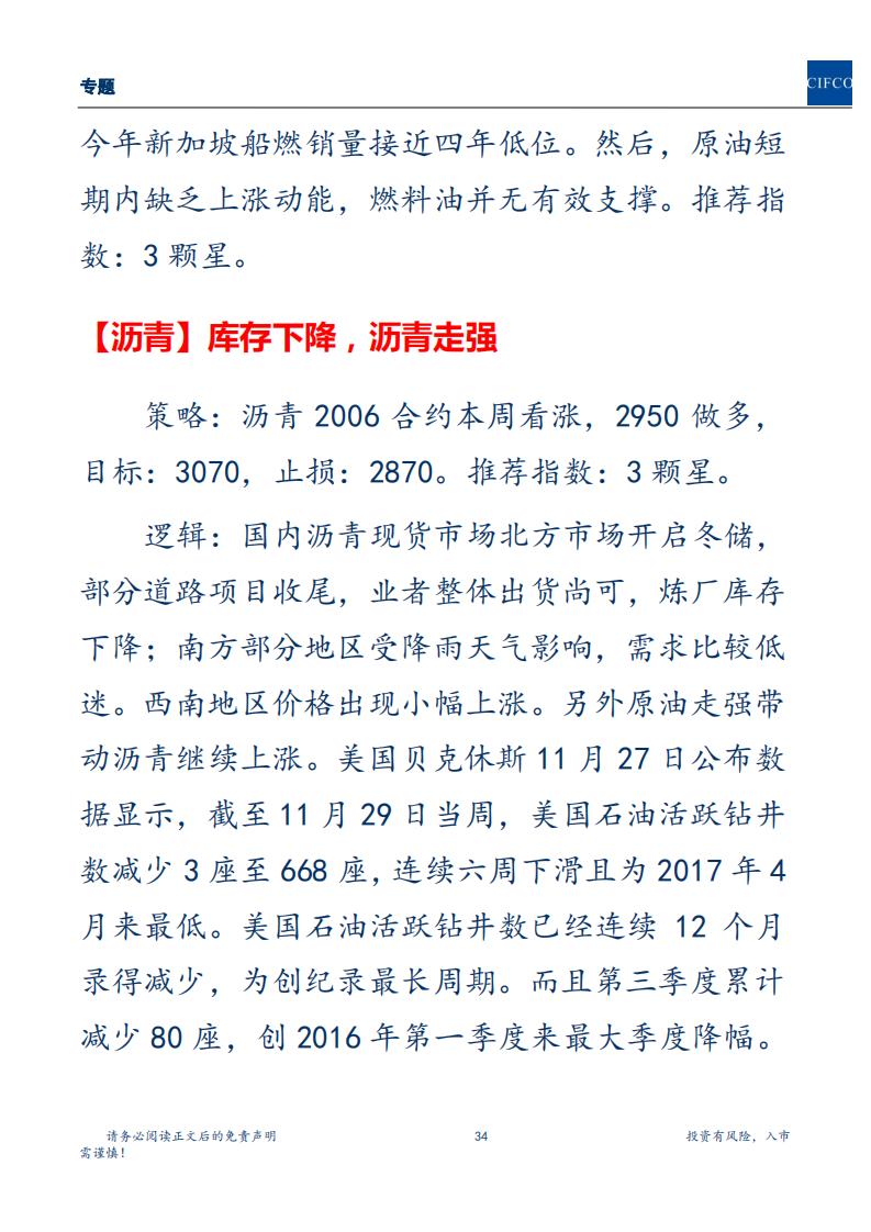 20191201周度策略(2)(1)(1)_33.png