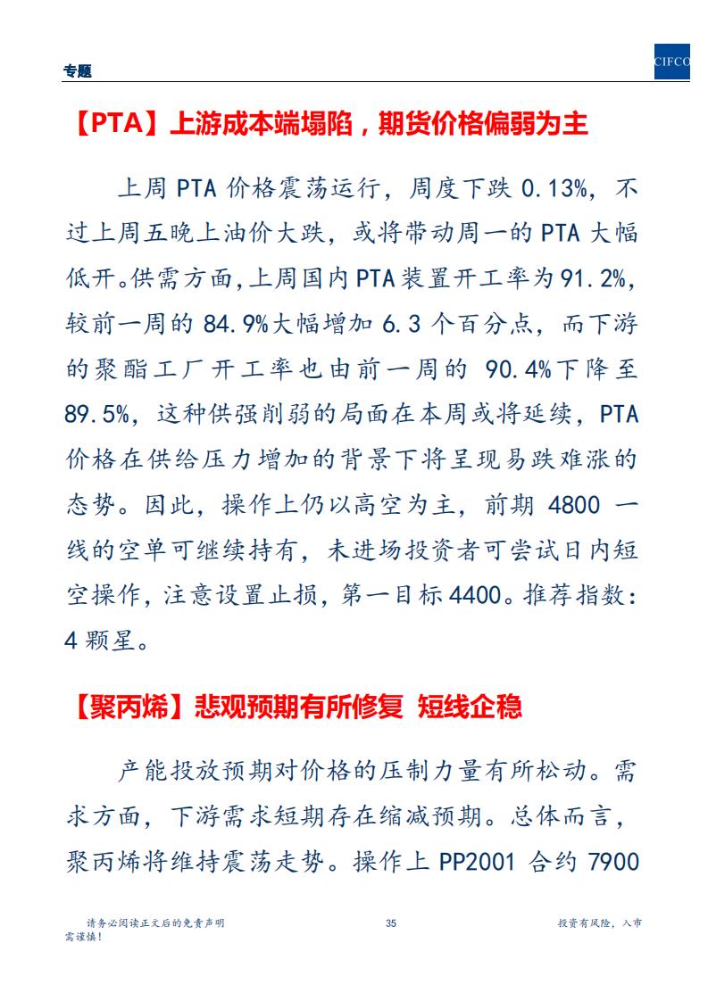 20191201周度策略(2)(1)(1)_34.png