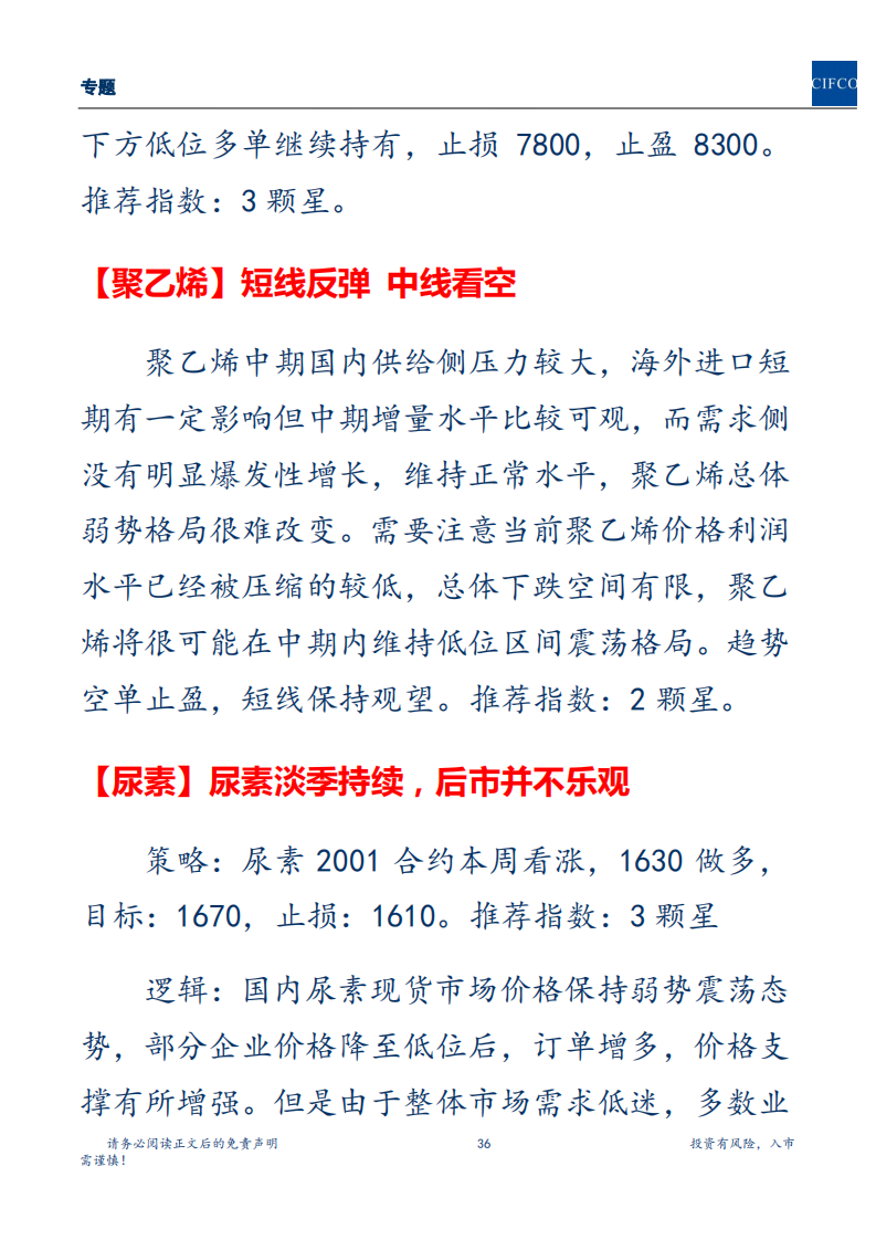 20191201周度策略(2)(1)(1)_35.png