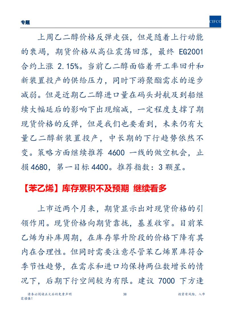 20191201周度策略(2)(1)(1)_37.png