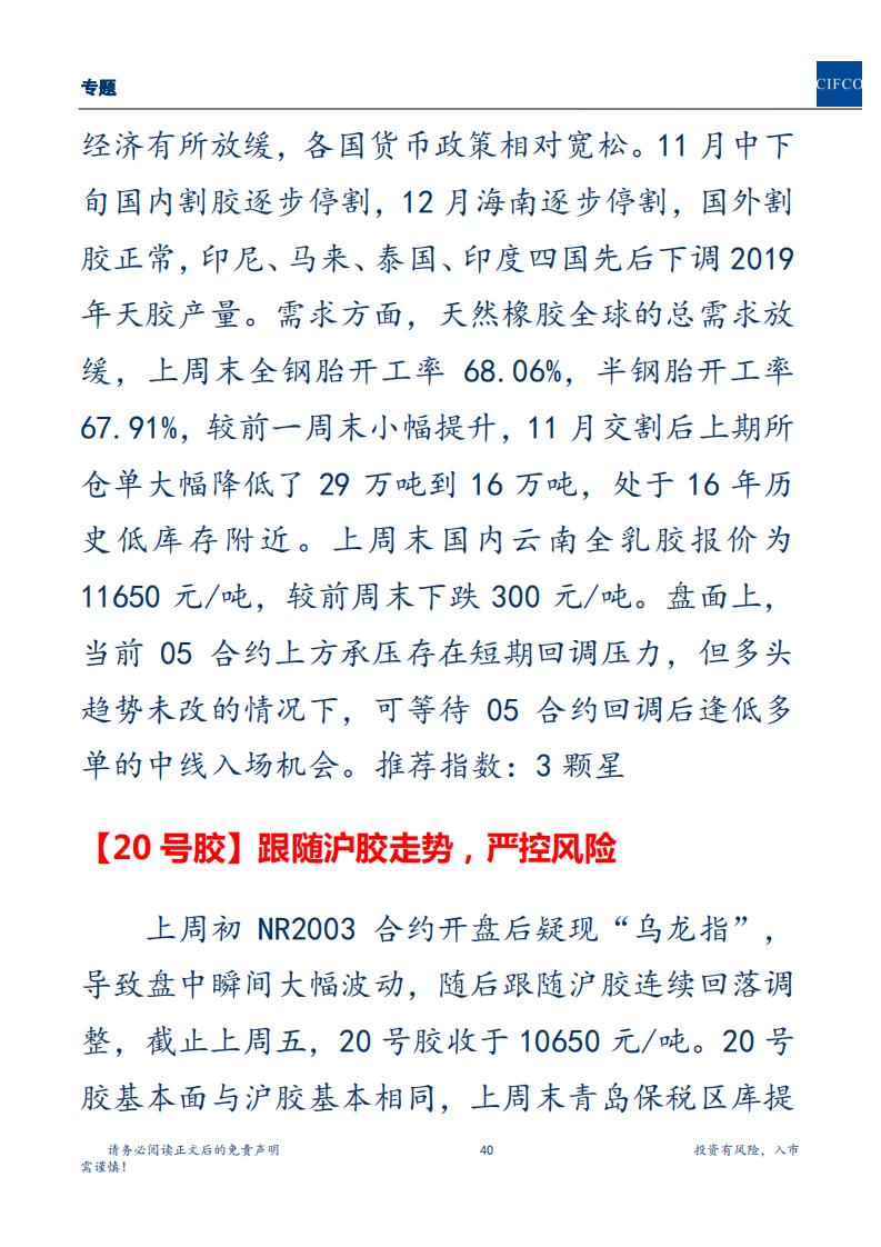 20191201周度策略(2)(1)(1)_39.png