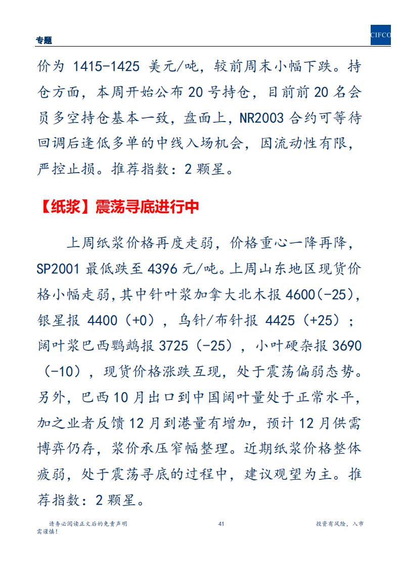 20191201周度策略(2)(1)(1)_40.png