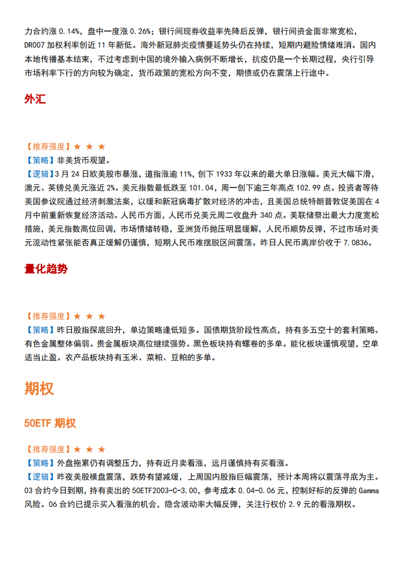 betway体育投注早知道2020.03.25_01.png