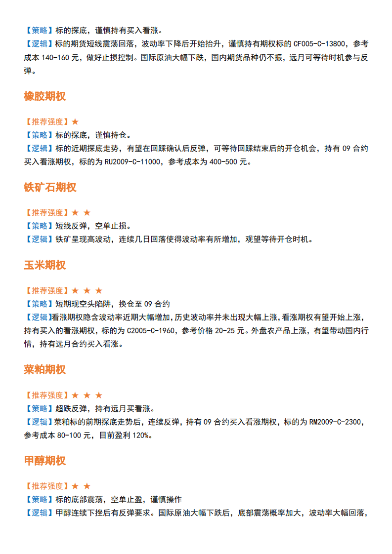 betway体育投注早知道2020.03.25_03.png