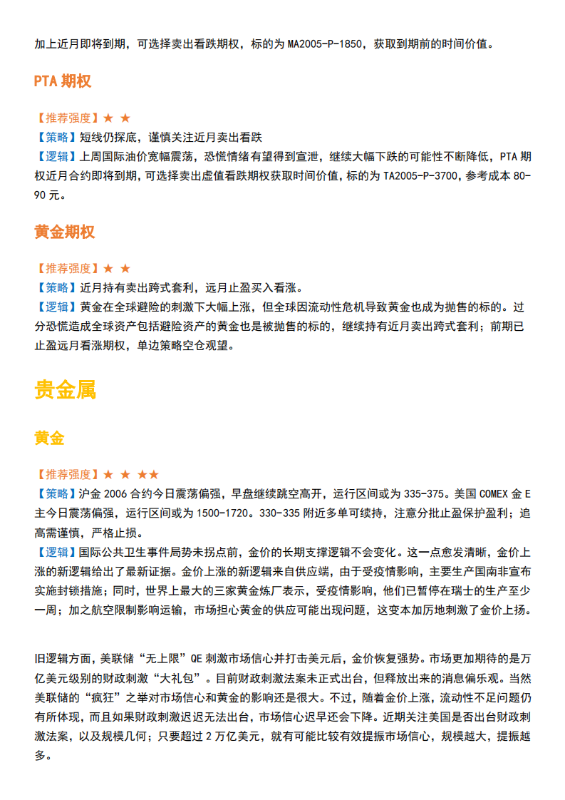 betway体育投注早知道2020.03.25_04.png