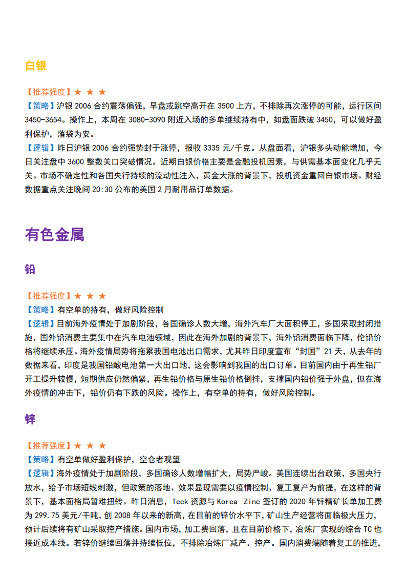 betway体育投注早知道2020.03.25_05.png