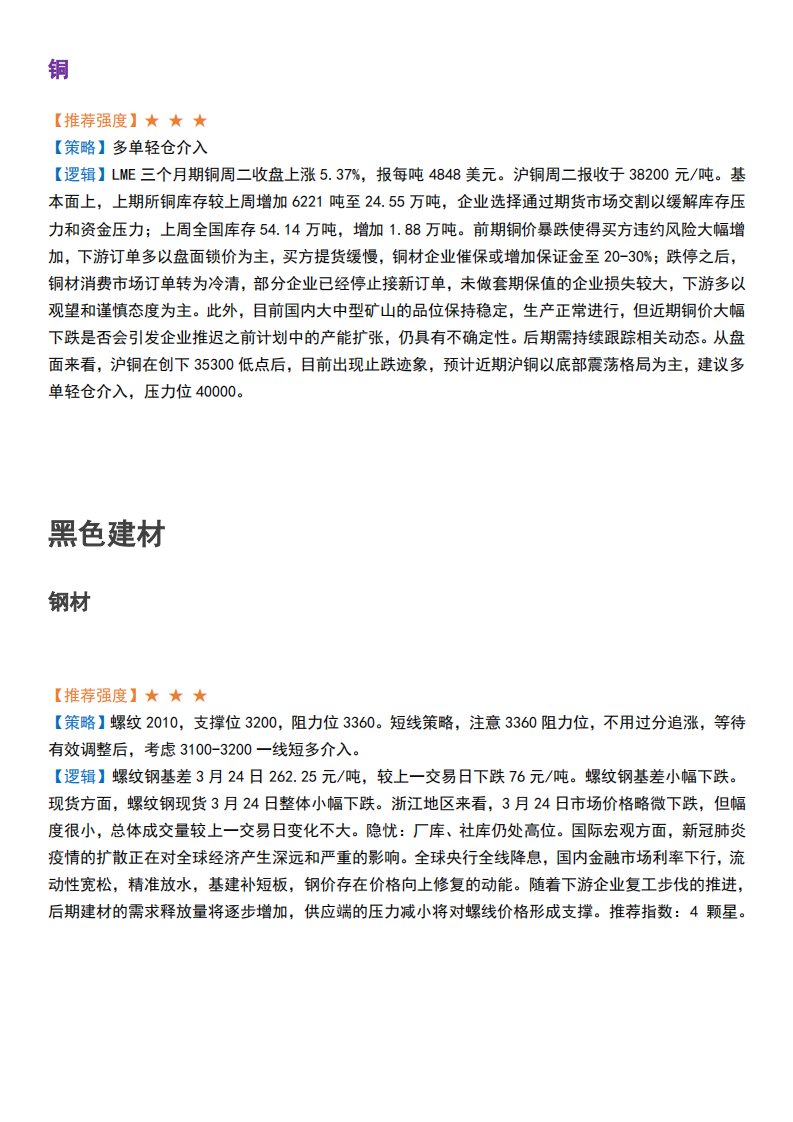 betway体育投注早知道2020.03.25_07.png
