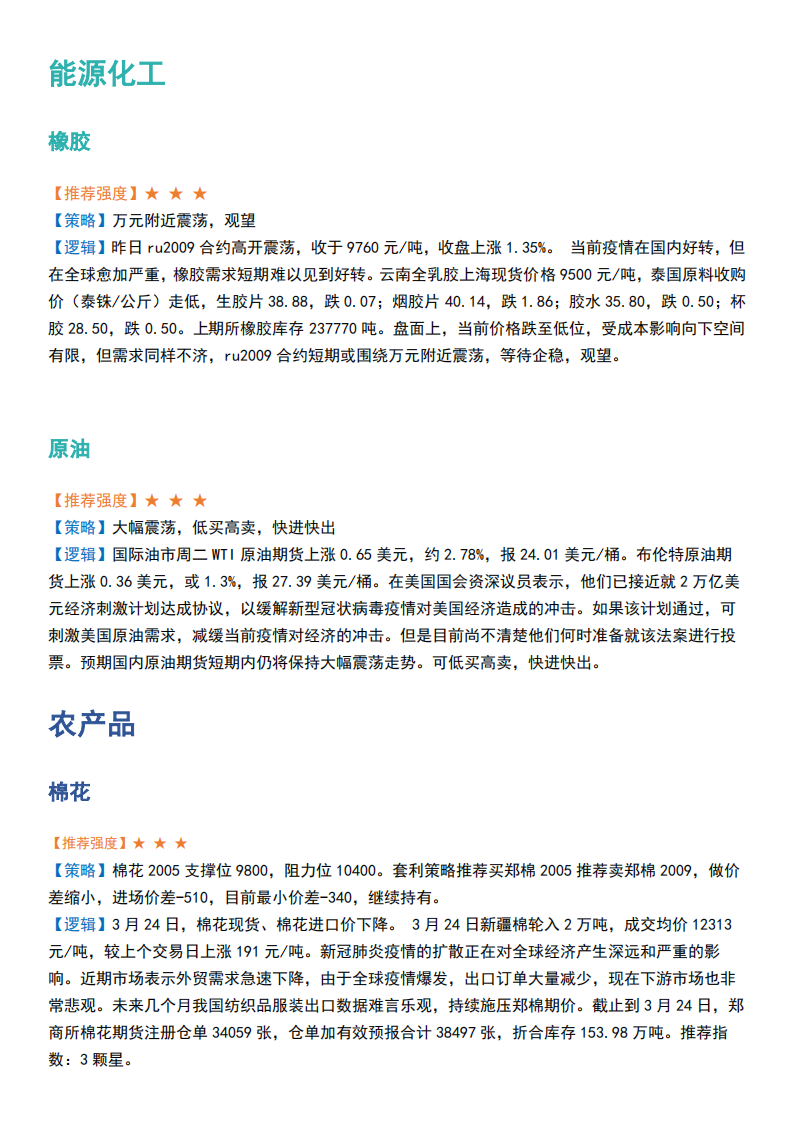 betway体育投注早知道2020.03.25_08.png