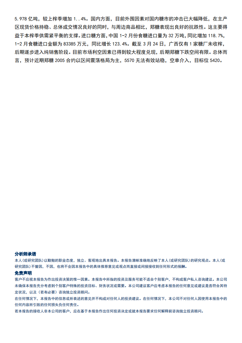 betway体育投注早知道2020.03.25_10.png