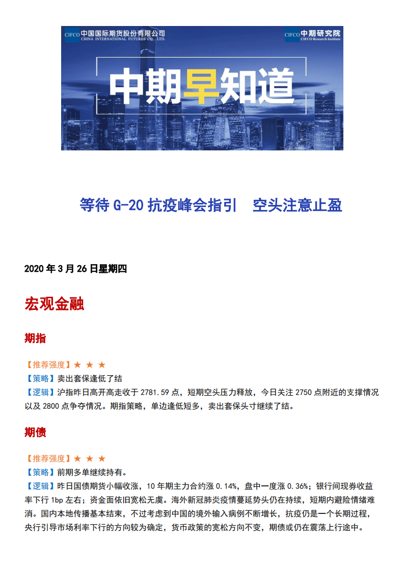 betway体育投注早知道2020.03.26_00.png