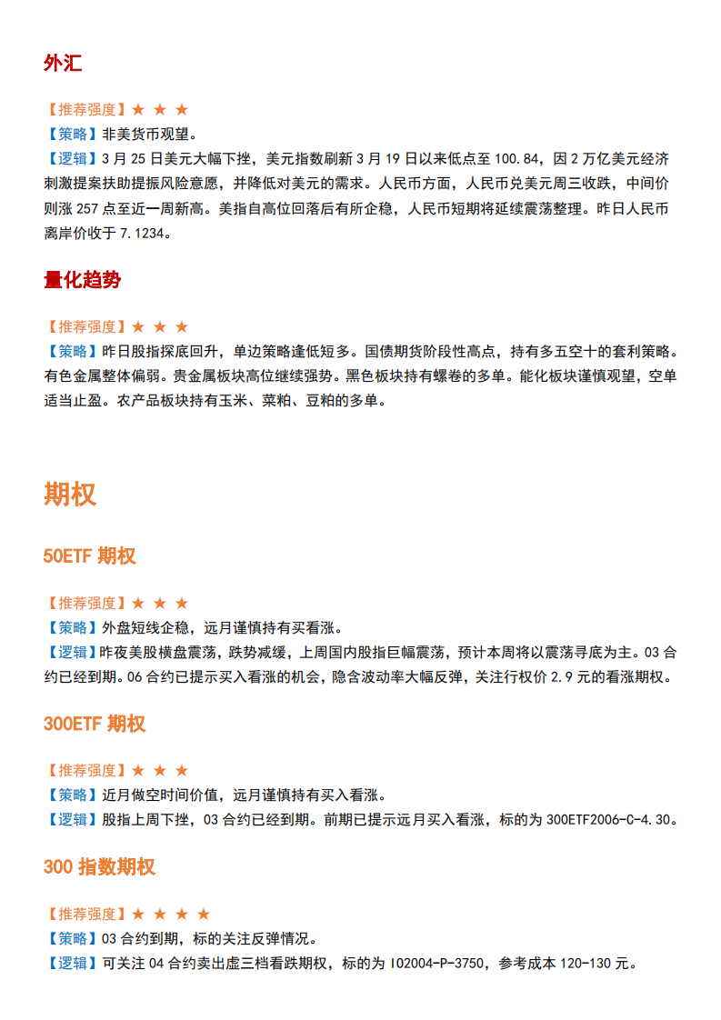 betway体育投注早知道2020.03.26_01.png