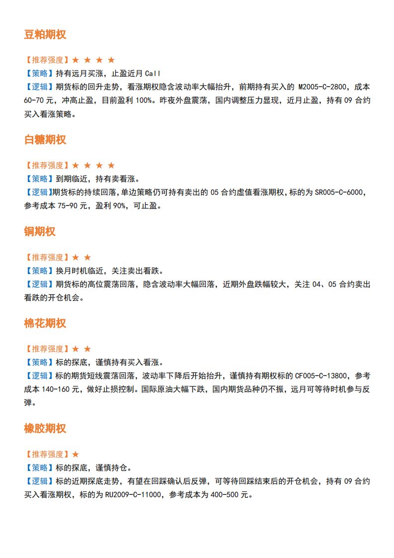 betway体育投注早知道2020.03.26_02.png