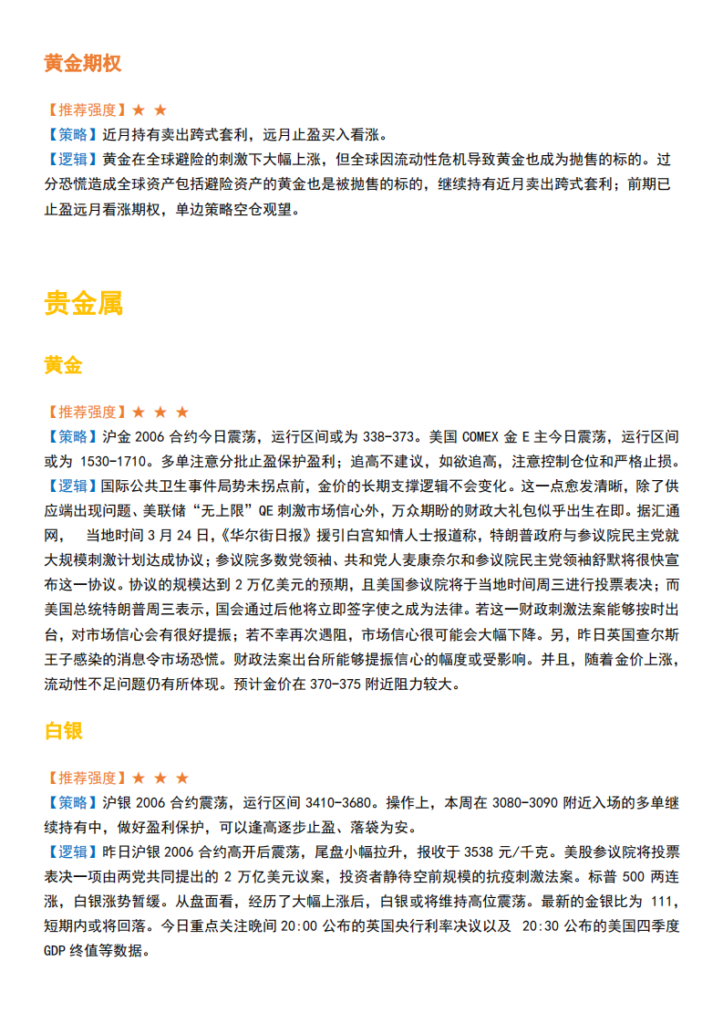 betway体育投注早知道2020.03.26_04.png