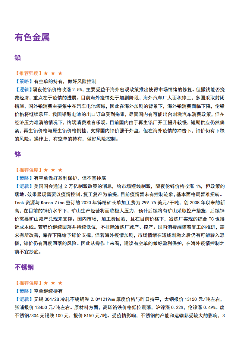 betway体育投注早知道2020.03.26_05.png