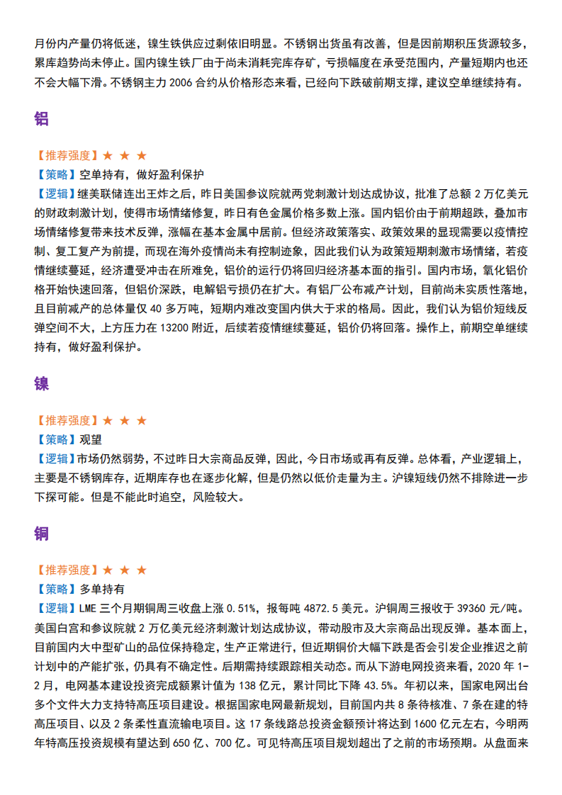 betway体育投注早知道2020.03.26_06.png