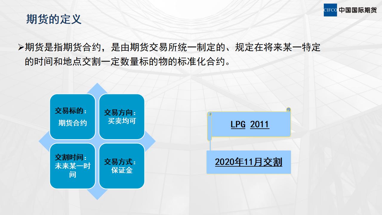 套期保值案例分析及实践_02.png