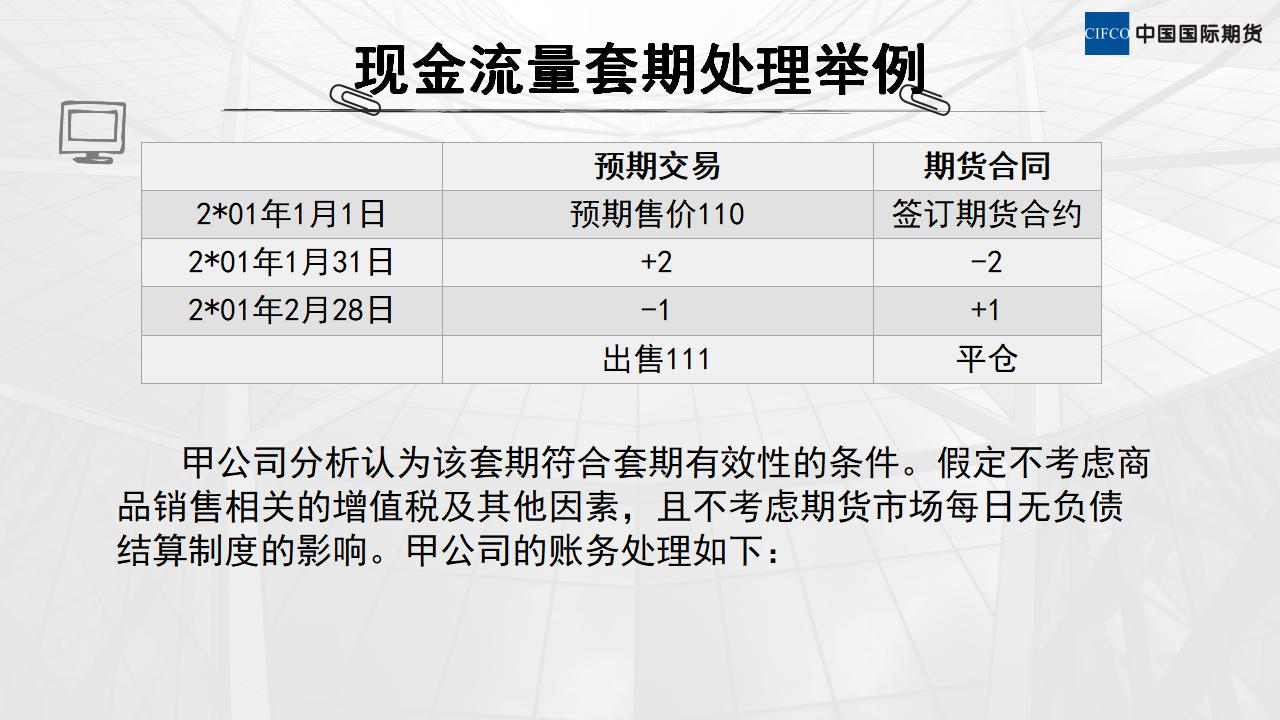 套期会计-现金流量套期会计处理_07.png