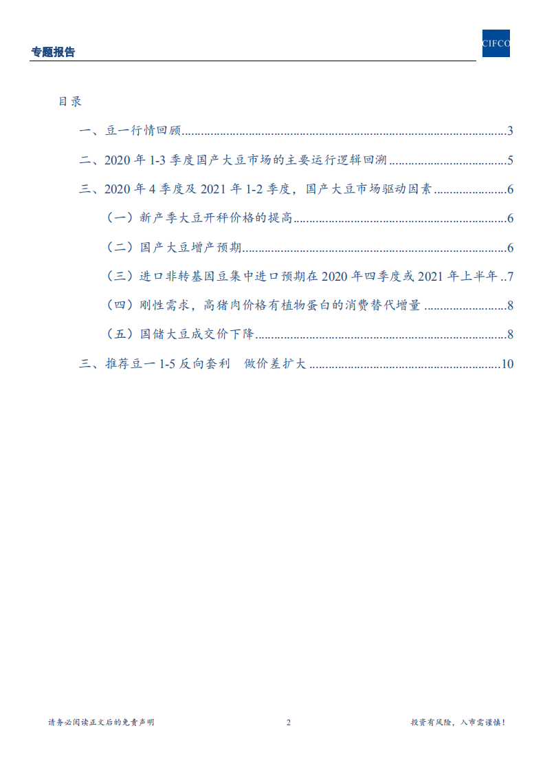 【专题报告】推荐豆一1-5反向套利  做价差扩大-20200911_01.png