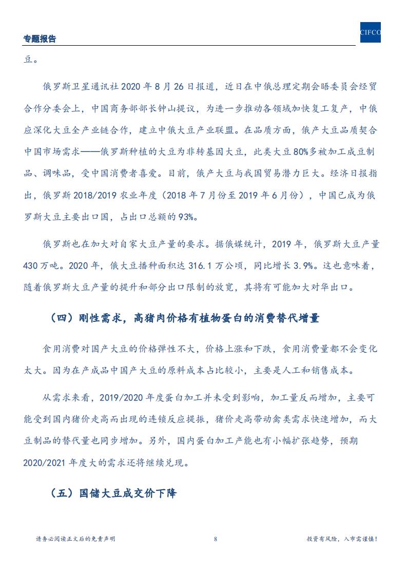 【专题报告】推荐豆一1-5反向套利  做价差扩大-20200911_07.png