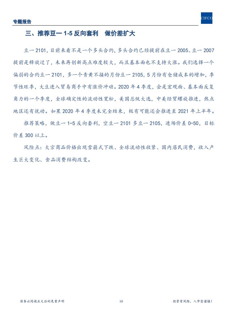【专题报告】推荐豆一1-5反向套利  做价差扩大-20200911_09.png