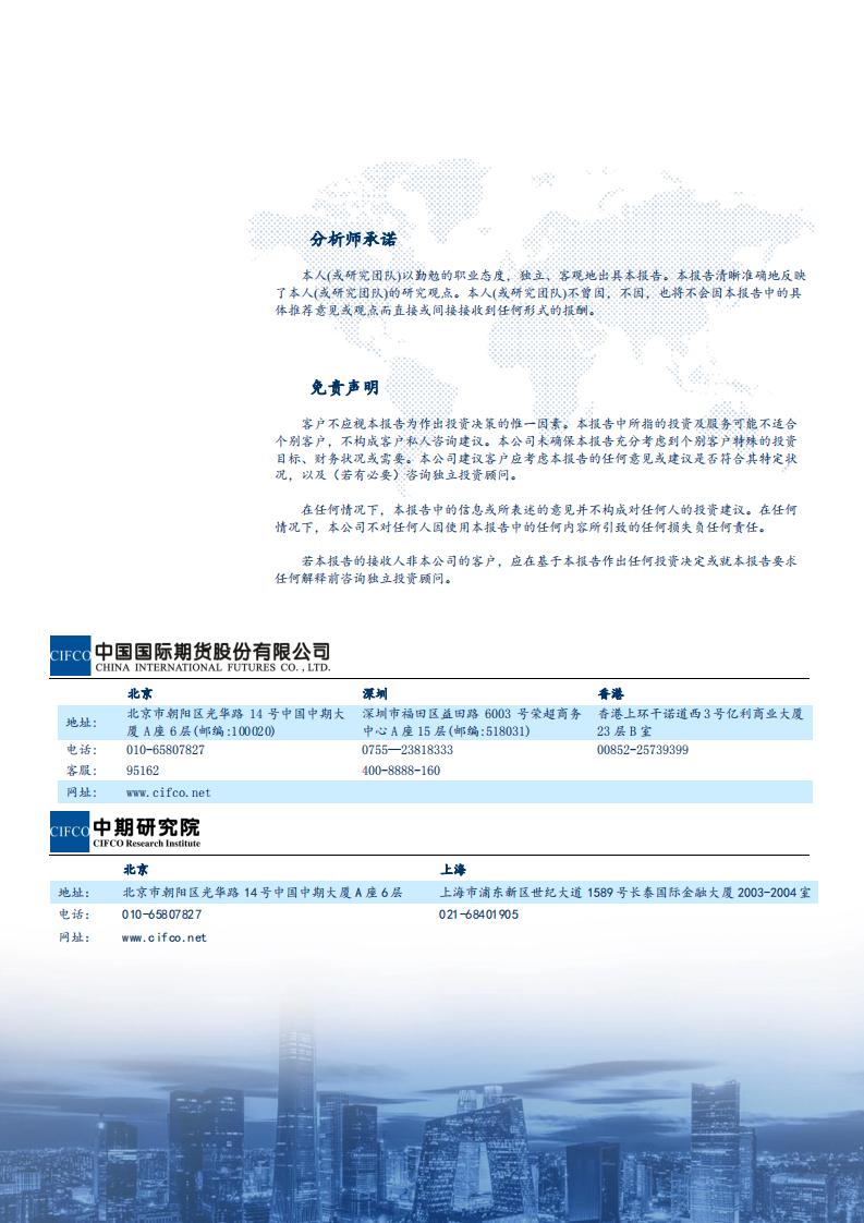 【专题报告】新榨季临近   郑糖上行空间有限_09.png